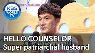 Super patriarchal husband [Hello Counselor/ENG, THA/2019.06.17]