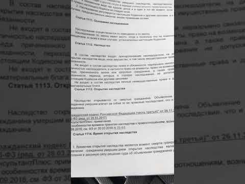 Статья 1114 ГК РФ / Время открытия наследства