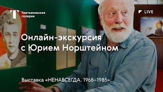 Юрий Норштейн в Третьяковке. Онлайн-экскурсия / Выставка «НЕНАВСЕГДА. 1968–1985» / #TretyakovLIVE