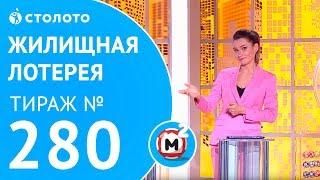 Столото представляет | Жилищная лотерея тираж №280 от 08.04.18