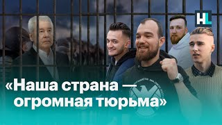 «Московское дело» год спустя: «Наша страна — это огромная тюрьма»
