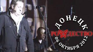 Рождество - Так хочется жить (Донецк, 06 октября 2012)