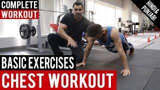 Explosive CHEST WORKOUT ROUTINE with basic exercises! BBRT #9 (Hindi / Punjabi)