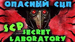 Самый опасный SCP - Лучшая социальная онлайн игра SCP: Secret Laboratory - Предатель среди нас!