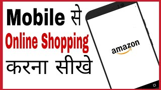 Mobile se online shopping kaise kare | how to shop online in india in hindi