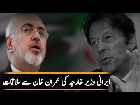 Iran Foreign Minister Jawad Zarif  Meet PM Imran Khan Today ||Pakistan and Iran Relations 2018