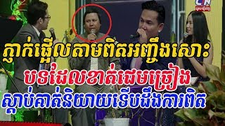 ធ្លាយការពិតបទដែល ខាត់ ជេម ច្រៀង - khat jame - TVShow - Khmer concert - CTN TV