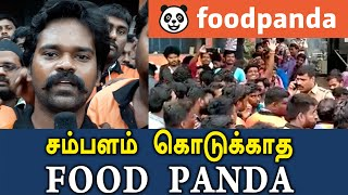 எங்களை யாரும் உள்ள விட மாட்றாங்க: போராட்டத்தில் Food Panda ஊழியர்கள்