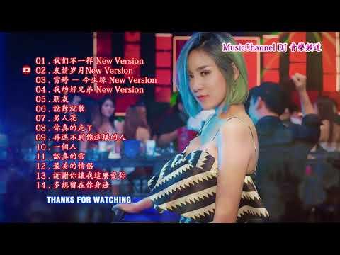 ☆ 我们不一样 ✖ 友情岁月 DJ Remix ❂ Nonstop Chinese DJ 2018 Vol 08 ❂ 終極舞曲 2018 最新混音舞曲 ❤《MusicChannel DJ 音樂頻道》