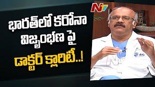 భారత్లో కరోనా విజృంభణపై డాక్టర్ l AIG Chairman Dr D Nageshwar Reddy About Situation in India l Ntv