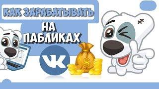 Как заработать на паблике группе в Контакте, FaceBook легкий заработок