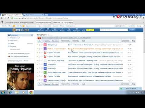 Видеоурок на тему электронная почта