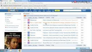 Урок 7. Электронная почта, создание своего email и работа с ним.