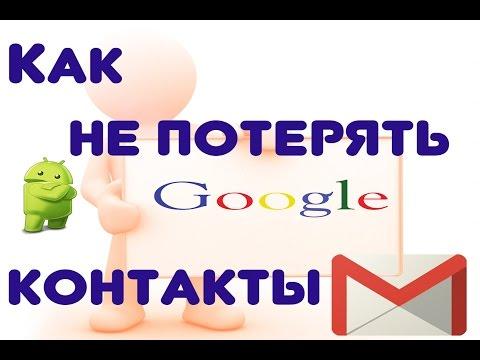 Как сохранить контакты с телефона на гугл