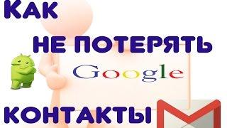 Как сохранить контакты при смене телефона / Зачем хранить контакты в аккаунт google / Синхронизация