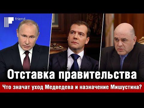 Отставка правительства. Что значат уход Медведева и назначение Мишустина?