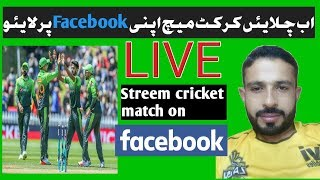 How to play live cricket match on Facebook | prerecorded video share live on facebook | Zorain tv
