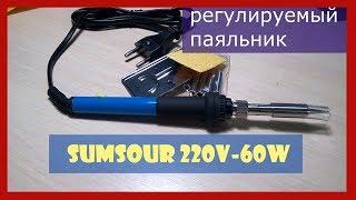 Регулируемый паяльник Sumsour 220V-60W