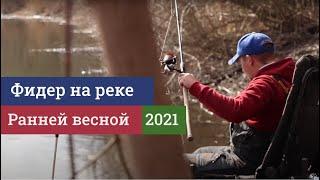Открытие фидерного сезона 2021 на реке Поиск новых меcт для рыбалки