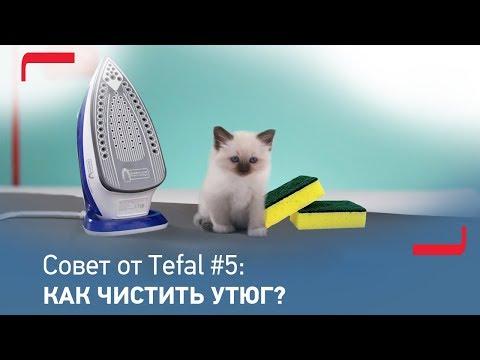Совет от Tefal #6: Как правильно хранить утюг?из YouTube · Длительность: 44 с