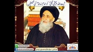 آیت اللہ مرعشی نجفی کو امامِ زمانہؑ کی  نصیحتیں
