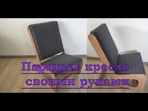 Парящее кресло своими руками// DIY// как сделать кресло// мебель своими руками// мебель из фанеры