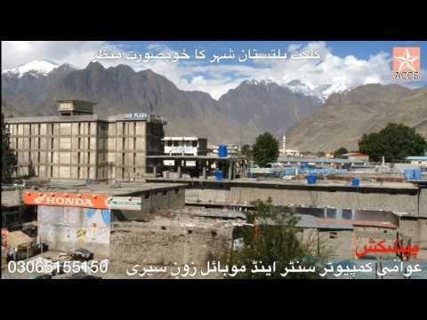 گلگت بلتستان شہر کا خوبصورت منظر