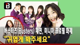 버스터즈(Busters) 채연, 미니미 프로필 화제··…