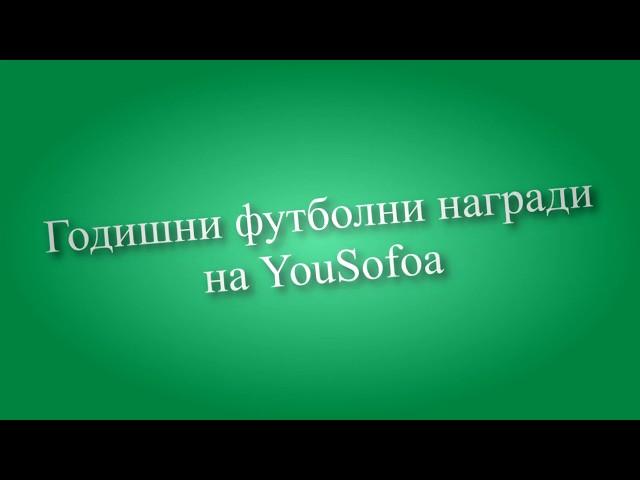 Годишни футболни награди  На YouSofia