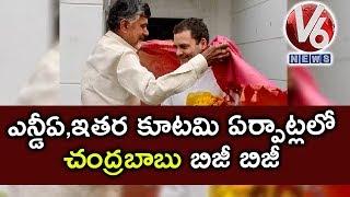 Chandrababu #JointOppositionAlliance #RahulGandhi #Congress #TDP Su...