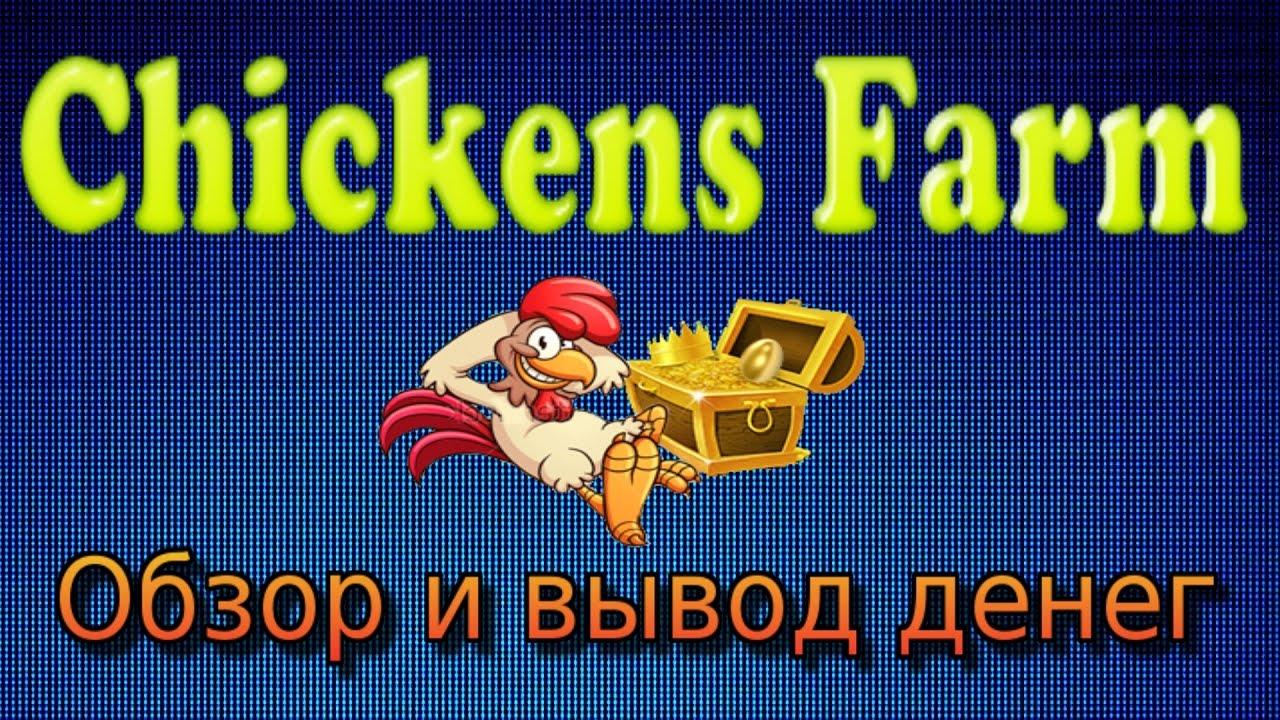 chickens farm игра на вывод денег без вложений
