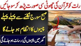Ameeri ka wazifa || DolatMand hone ka powerful wazifa || Read Small Quranic Surah At Night