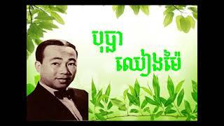 បុប្ផាឈៀងម៉ៃ-សិន សុិសាមុត Bopha Chheangmai - Sin Samouth