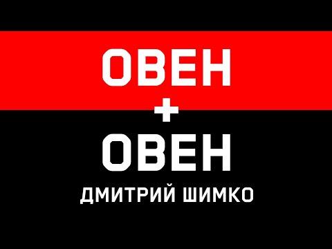 Совместимость: Овен и Стрелец в любви и отношениях