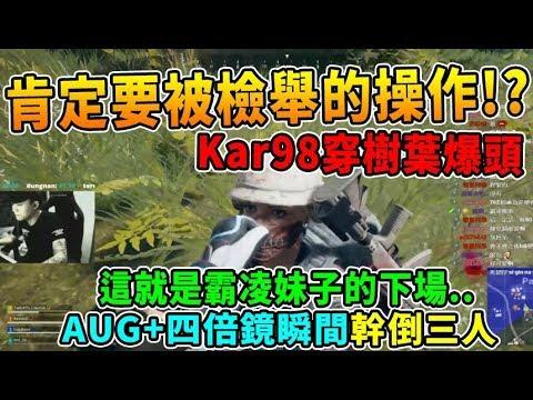 【絕地求生-Lokslok】肯定要被檢舉的操作!? Kar98穿煙爆頭 AUG+四倍鏡瞬間三殺  妹子聲音這麼好聽 你還揍人家?