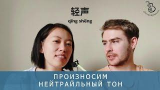 Нейтральный тон в китайском. Фонетика с носителем, урок 10