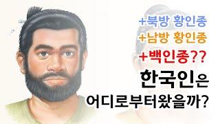 원래 한국인들은 한반도에 살지않았다.