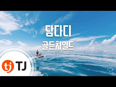[TJ노래방] 담다디 - 골든차일드 / TJ Karaoke