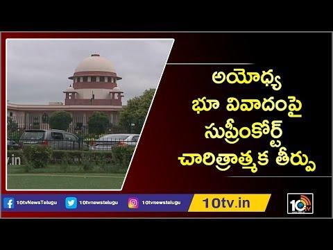 అయోధ్య భూ వివాదంపై సుప్రీంకోర్ట్ చారిత్రాత్మక తీర్పు | SC Verdict In Ayodhya Dispute | 10TV News