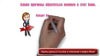 Помощь в получении кредита(Надежные варианты кредитования http://cut.sbs1503.ru/8, посмотри здесь. zaimo ru, домашние деньги, в каком банке взять..., 2014-09-28T15:14:25.000Z)