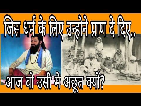 Untouched Facts Of Untouchability.धर्म रक्षक संत रविदास जी के अनछुए पहलु।