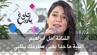 الفنانة امل ابراهيم - اغنية ما حدا بعبي مطرحك بقلبي