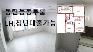 동탄 LH대출, 청년대출 가능한 투룸추천! 동탄탑부동산…