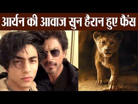 The Lion King Teaser: Shahrukh Khan fans react on Aryan Khan's voice | FilmiBeat