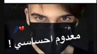 معدوم احساسي حابب الوحده مريح راسي