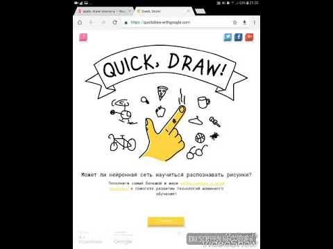 quick draw на русском