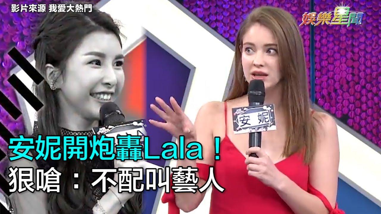 安妮開炮Lala!狠嗆:不配叫藝人|三立新聞網SETN.com - YouTube