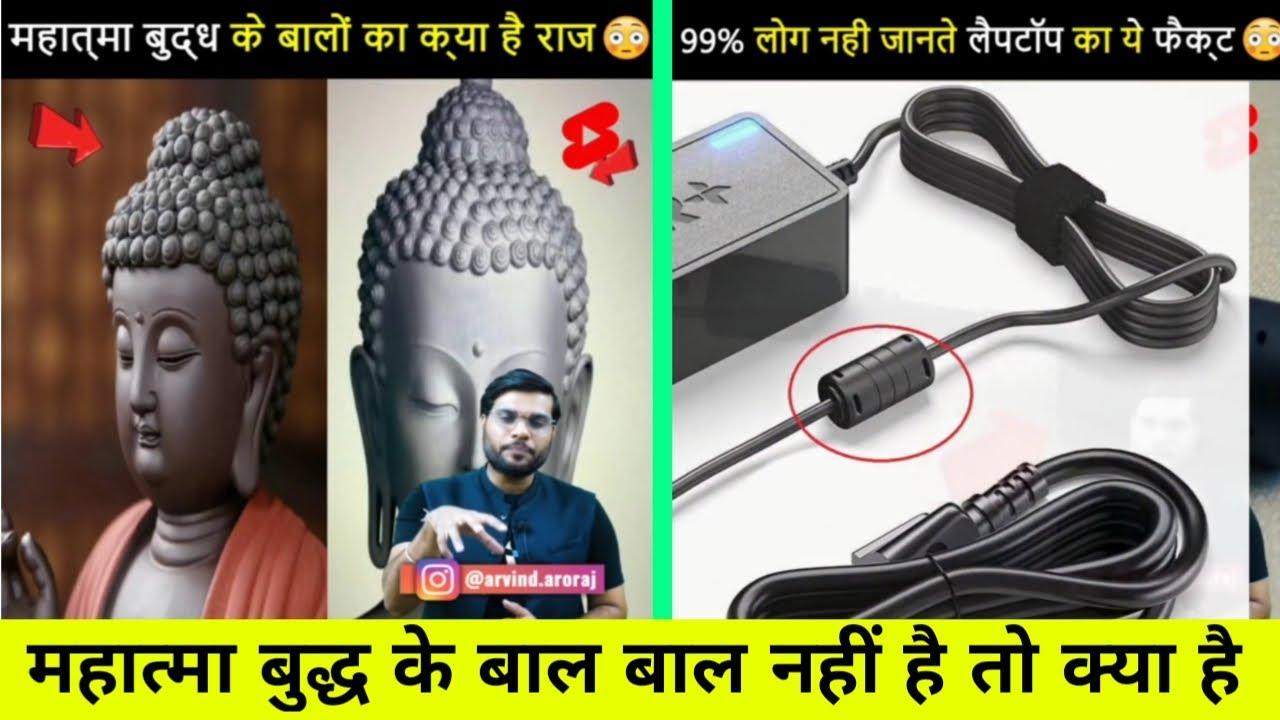 महात्मा बुद्ध के बाल 👉बाल नही है 😲 तो क्या है 🤔 | Amazing Facts | Arvind Arora |
