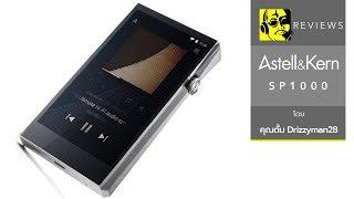 รีวิวพิเศษ : เครื่องเล่นเพลงพกพา Astell & Kern A & Altima SP1000