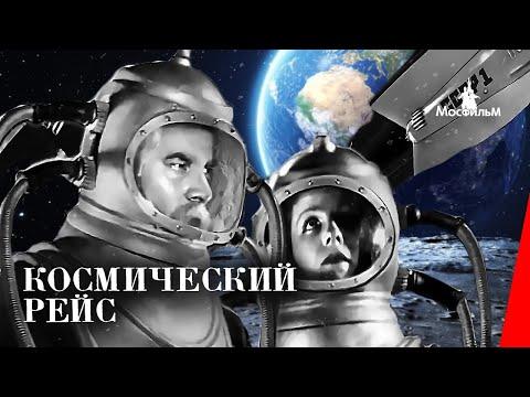 Космический рейс (1935) фильм